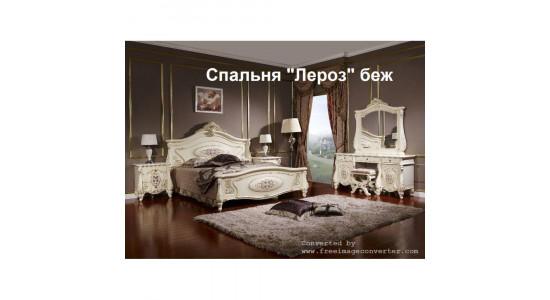 Спальня Ле Роз (светлая)