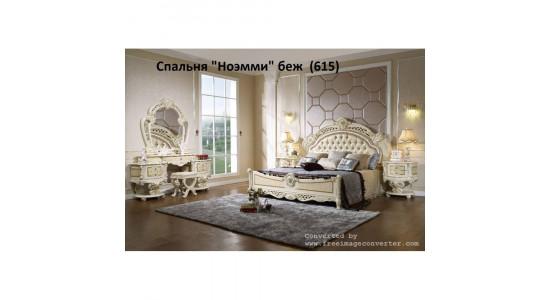 Спальня Ноэмми (светлая)