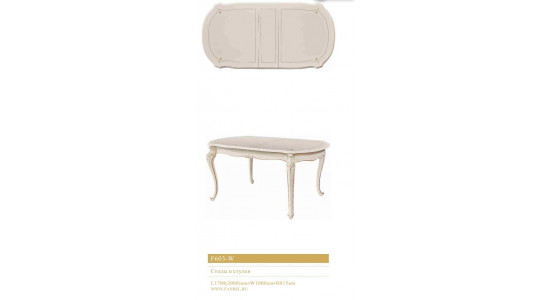 Стол F603-W