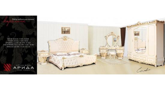 Спальный гарнитур Каролина (кремовый)