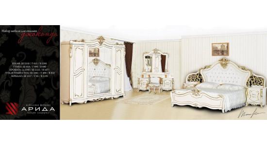 Спальный гарнитур Джоконда (кремовый)